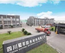 四川蜀羊防水材料有限公司