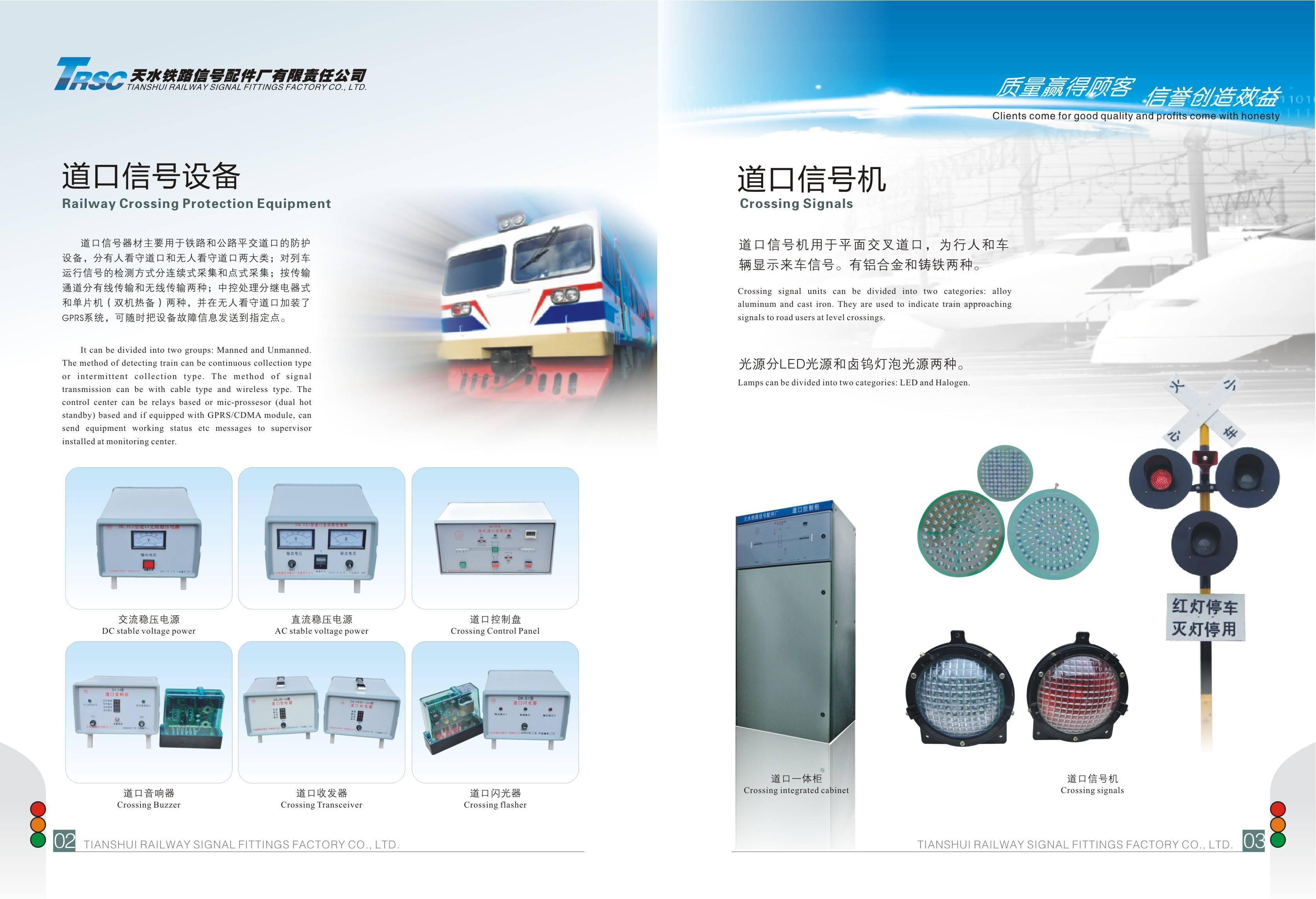 天水铁路信号配件厂有限责任公司