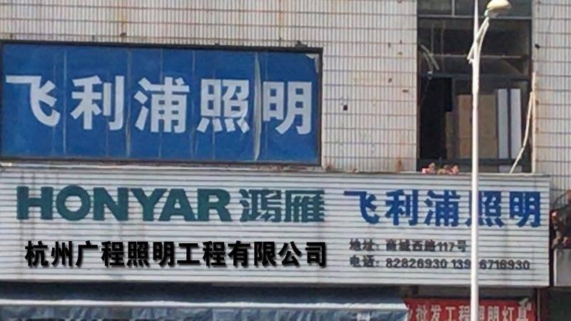 杭州广程照明工程有限公司