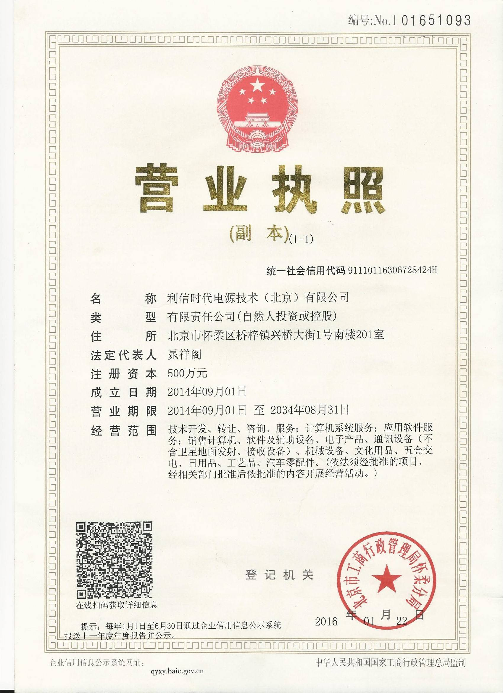 利信时代电源技术(北京)有限公司