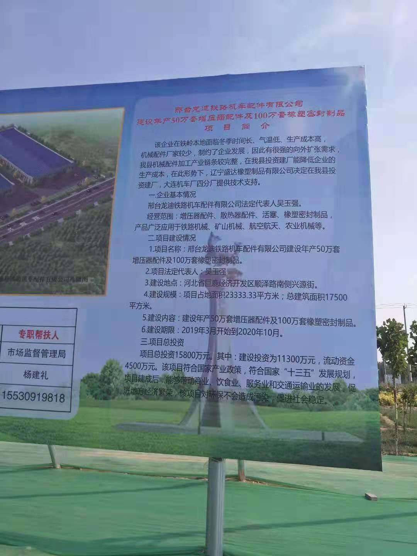 邢台龙迪铁路机车配件有限公司
