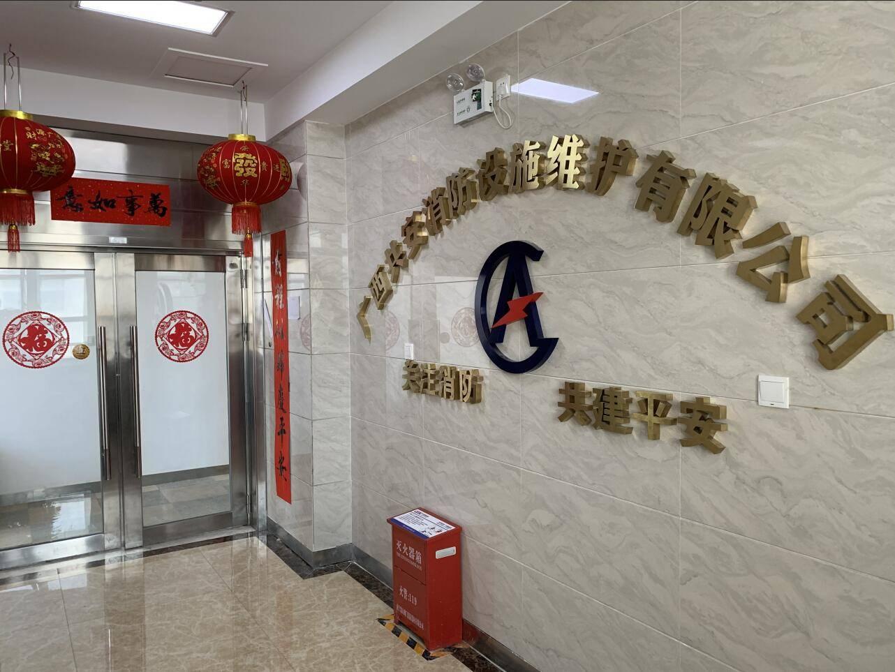 广西共安消防设施维护有限公司