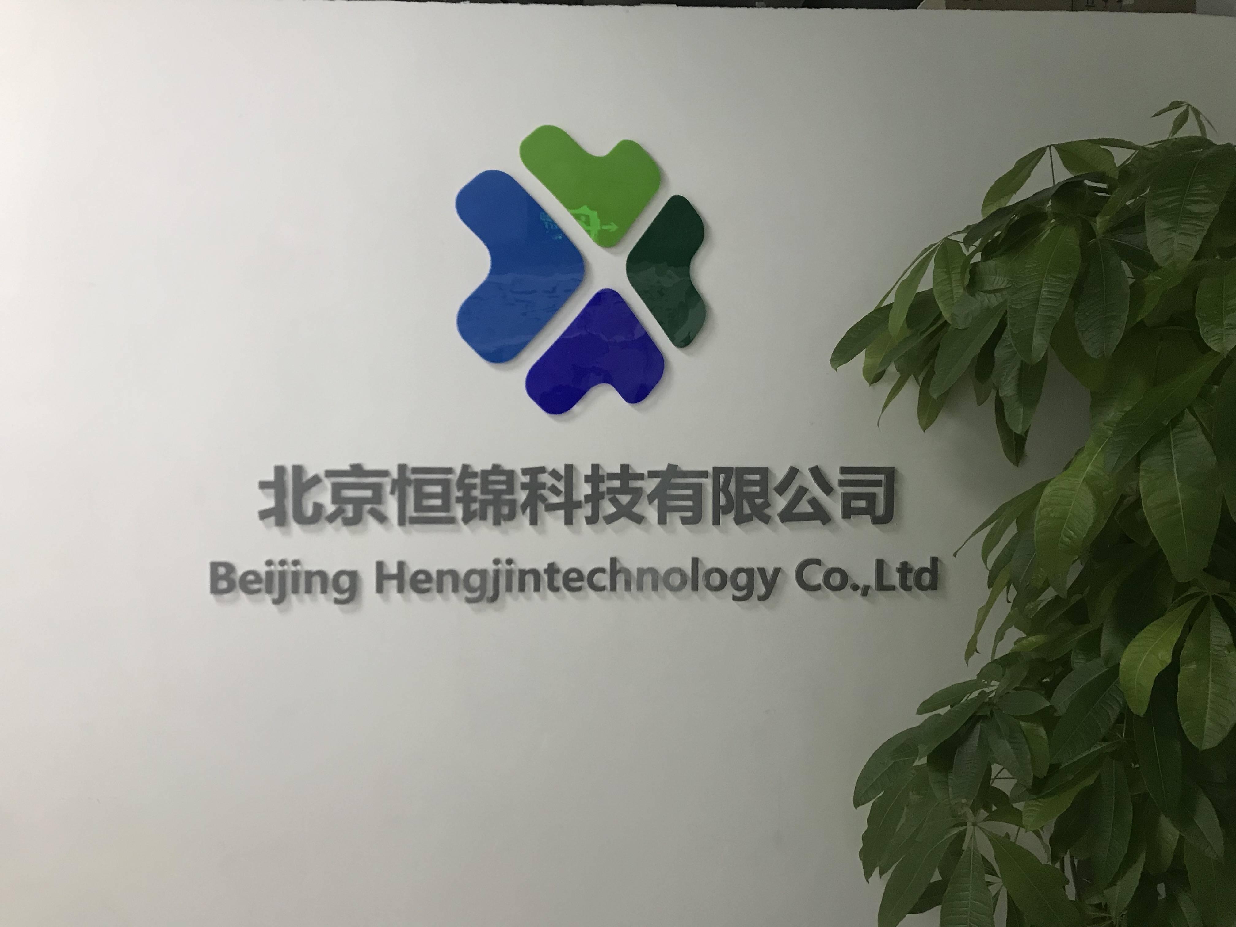 北京恒锦科技有限公司