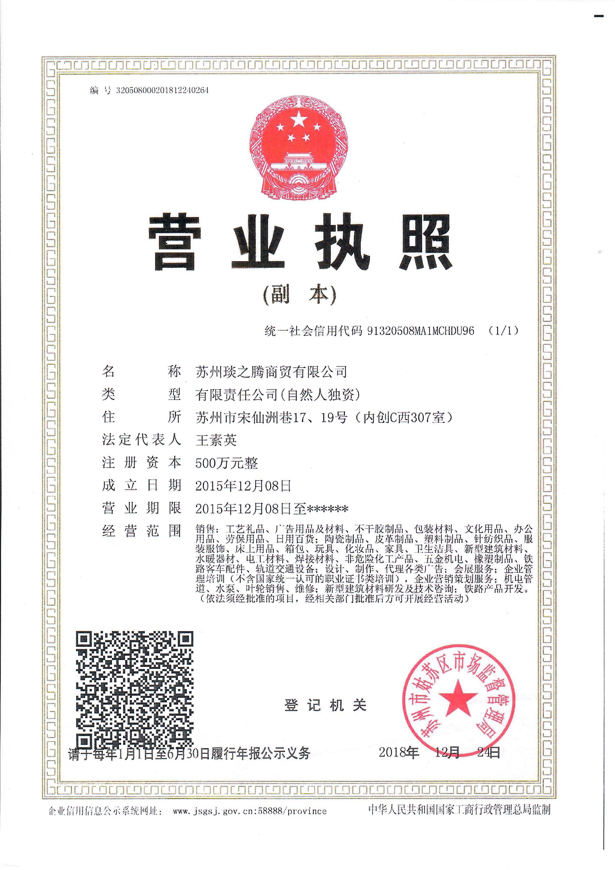 苏州琰之腾商贸有限公司