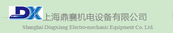 上海鼎襄机电设备有限公司