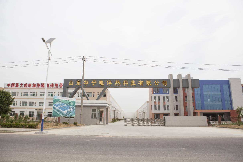 山东华宁电伴热科技有限公司