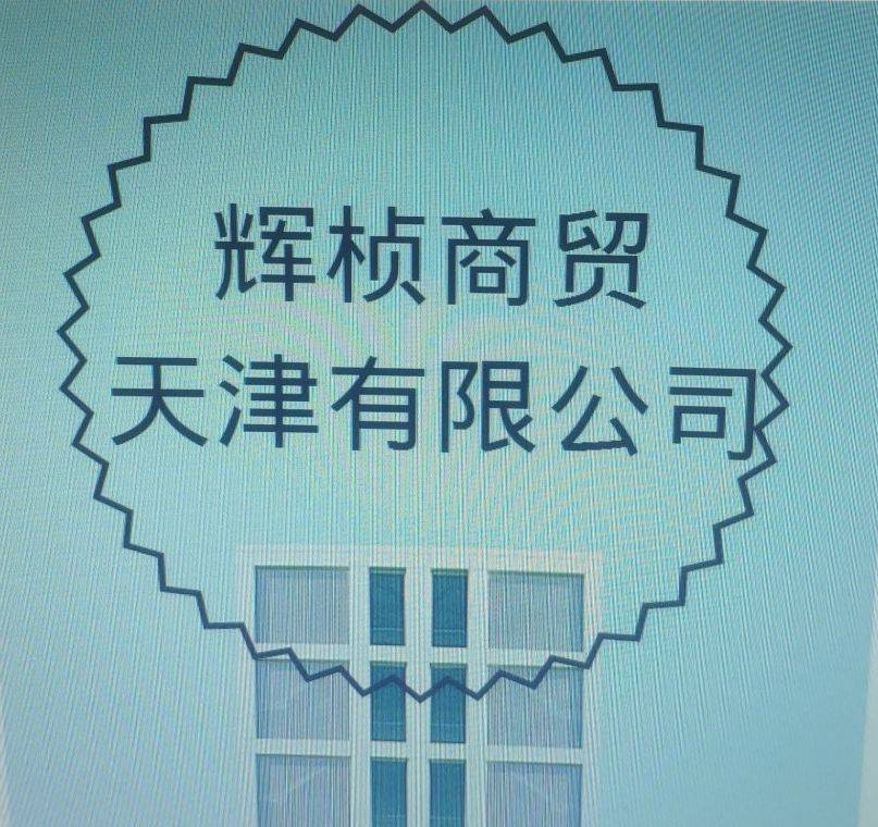 耀桢商贸(天津)有限公司