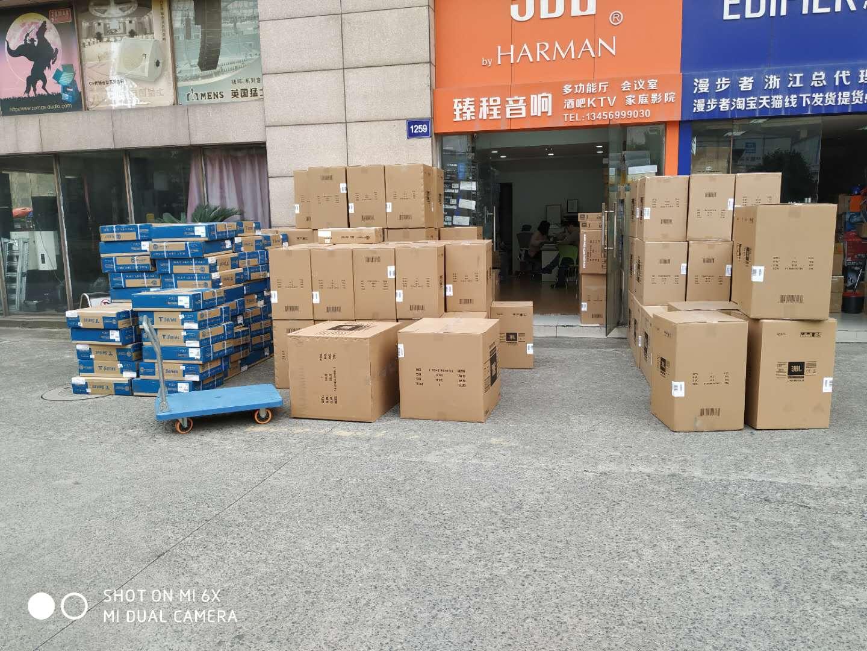 杭州臻程音響設備有限公司