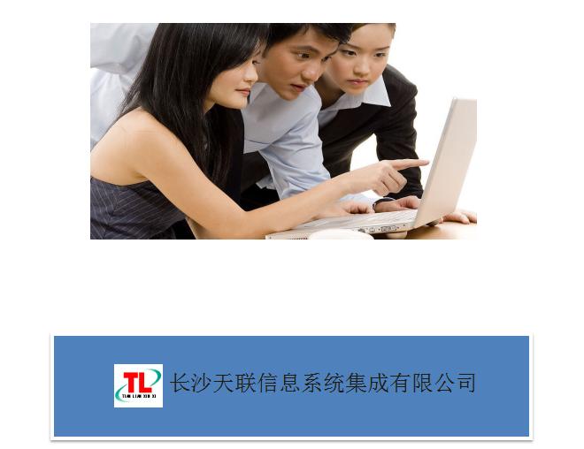 長沙天聯信息系統集成有限公司