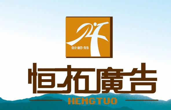 杭州恒拓廣告有限公司